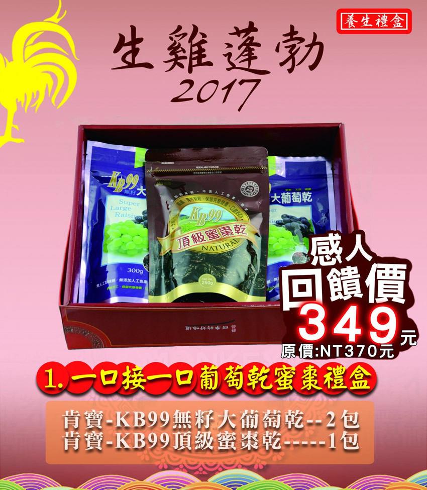 1.一口接一口葡萄乾蜜棗禮盒
